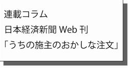 連載コラム 日本経済新聞 Web 刊 「うちの施主のおかしな注文」